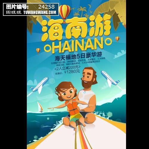 海南游旅游促销海报 (编号:24258)
