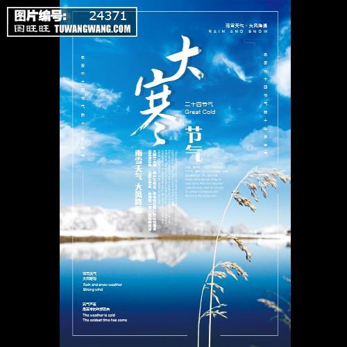 创意海报小清新极简传统二十四节气大寒海报 (编号:24371)