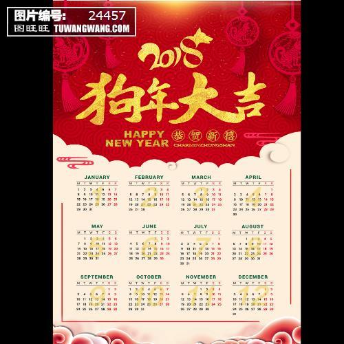 2018红色喜庆狗年新年日历模板下载 (编号:24457)___w