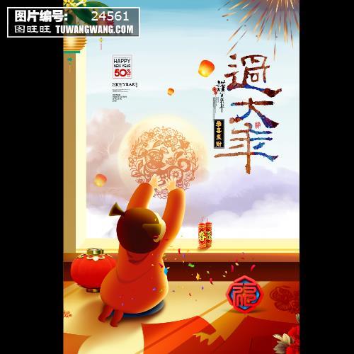 过新年贺新春2018年狗年海报 (编号:24561)