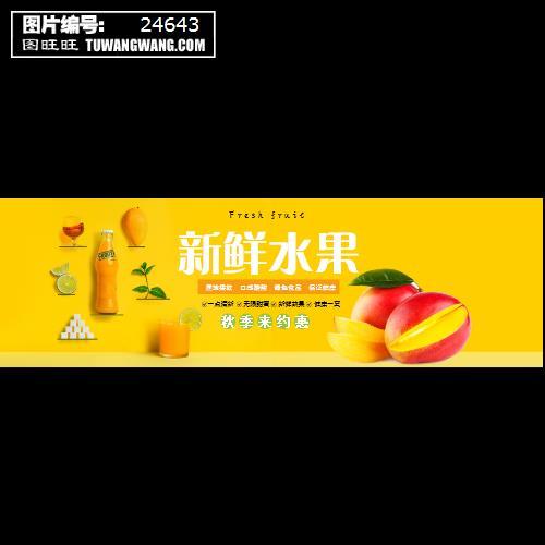 天猫淘宝水果海报banner (编号:24643)