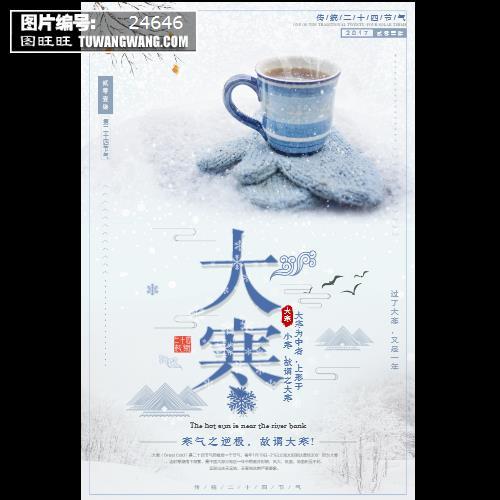 创意文艺简约清新二十四节气之大寒节日海报 (编号:24646)