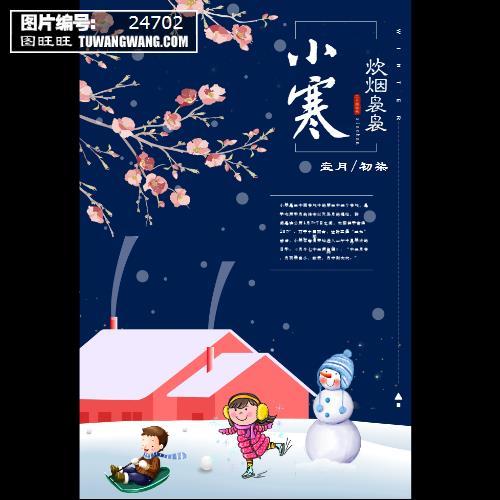 清新手绘24节气小寒海报 (编号:24702)