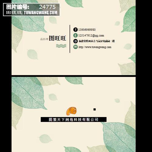 小清新手绘风格名片 (编号:24775)