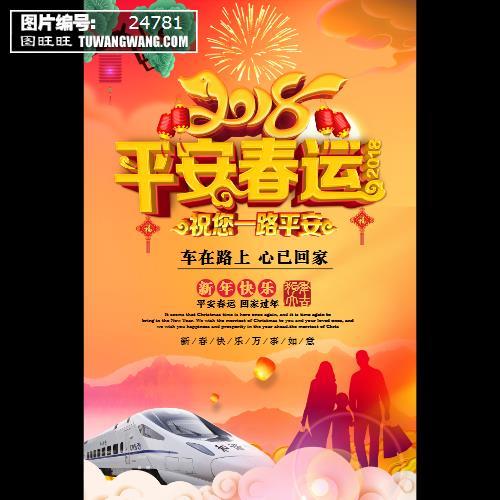 平安春运和谐春运喜庆2018回家过年海报 (编号:24781)