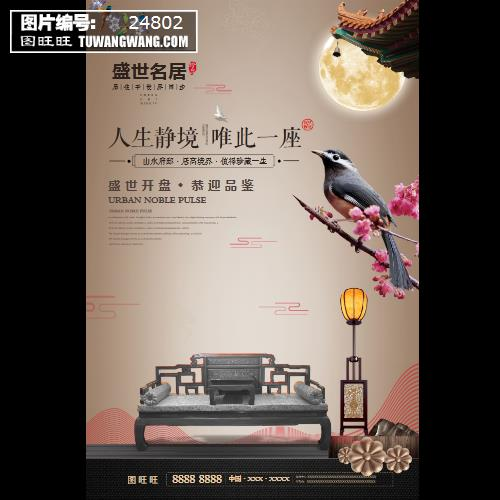 清新大气新中式地产促销海报 (编号:24802)