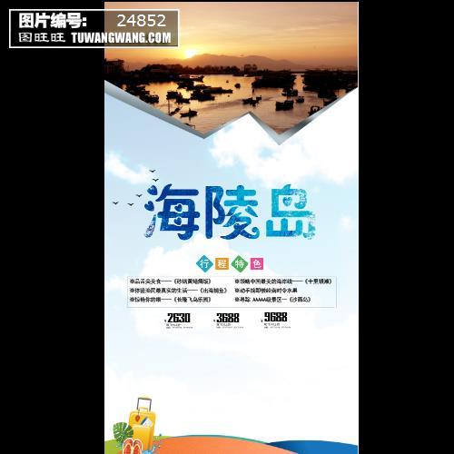 海陵岛蓝色清新旅游海报 (编号:24852)