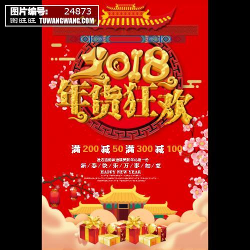 红色喜庆2018年货狂欢年货大促海报 (编号:24873)图片