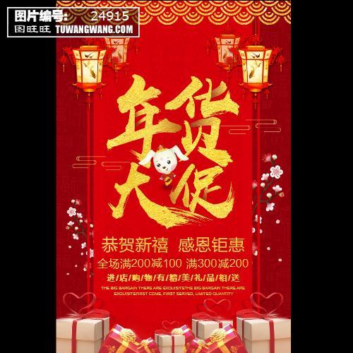 2018狗年春节新年喜庆年货大促海报 (编号:24915)