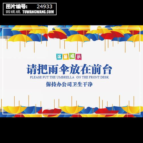 彩色办公室雨伞温馨提示 (编号:24933)