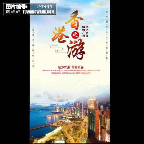 简约大气香港之旅旅游海报模板下载 (编号:24941)___w