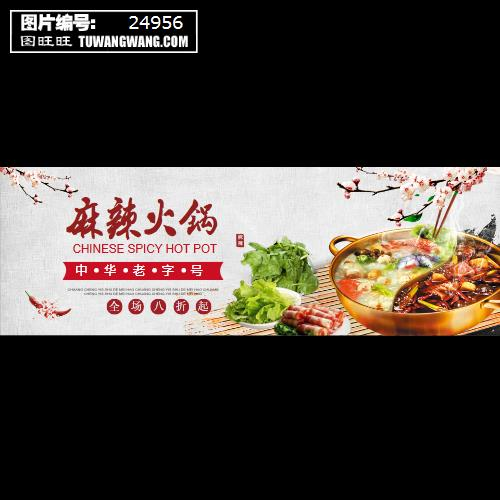 淘宝天猫火锅食品banner海报 (编号:24956)