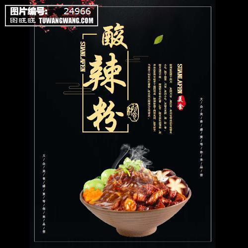 黑色简约大气酸辣粉美食促销海报 (编号:24966)