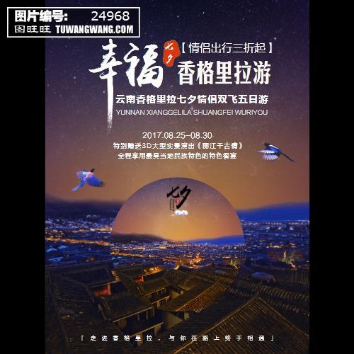 幸福七夕情人节云南香格里拉旅游海报 (编号:24968)