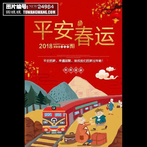 2018狗年平安春运宣传海报 (编号:24984)