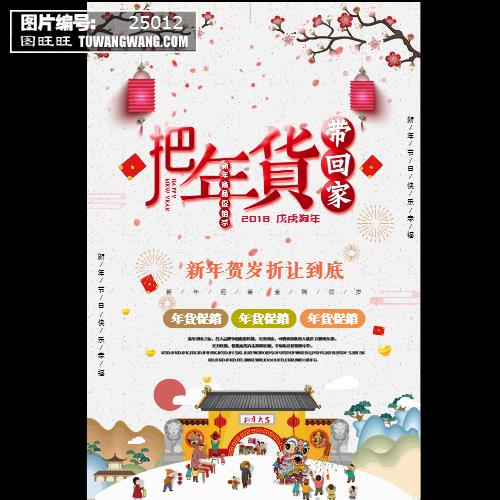 民俗手绘新春年货节促销海报 (编号:25012)