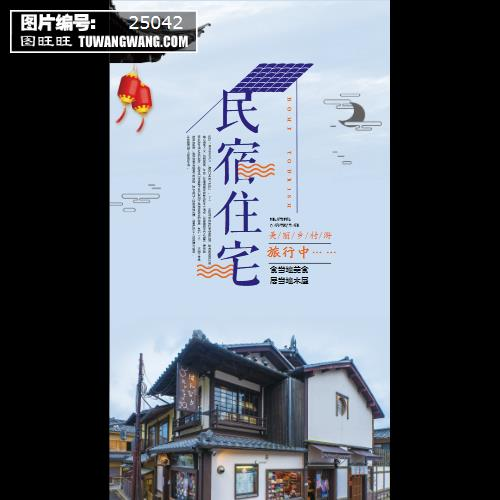 简约风民宿住宅宣传海报 (编号:25042)