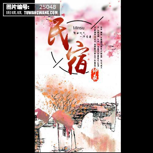 民宿唯美创意海报 (编号:25048)