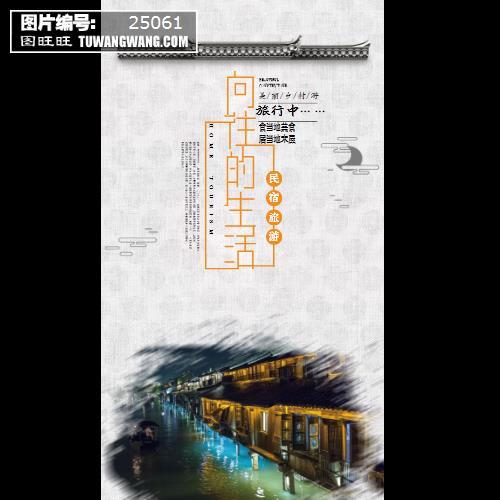 中国风民宿旅游宣传海报 (编号:25061)