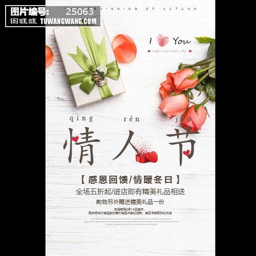 唯美小清新2.14浪漫情人节促销婚礼海报 (编号:25063)