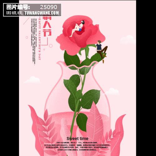 粉色浪漫情人节玫瑰花手绘海报 (编号:25090)