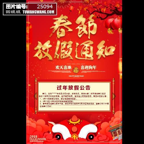 2018狗年公司春节放假通知海报 (编号:25094)