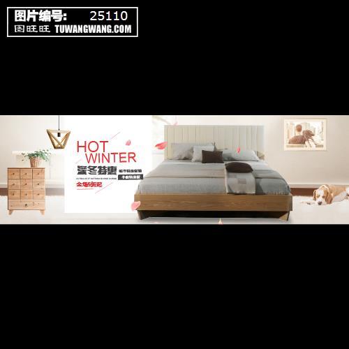 简约欧美风淘宝实木床海报banner (编号:25110)