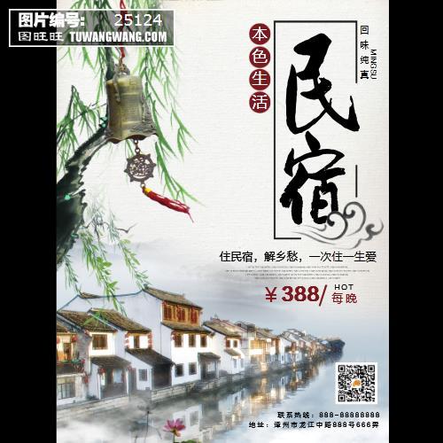 民宿中国风传统民宿宣传海报 (编号:25124)
