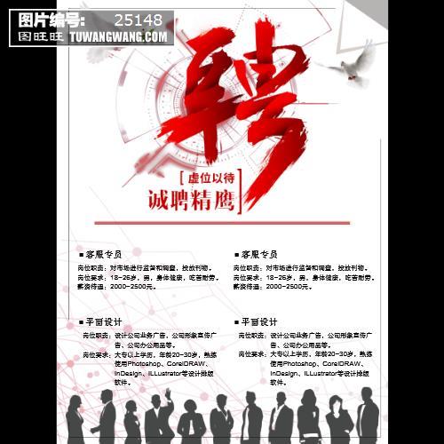 科技大气简约企业招聘海报 (编号:25148)