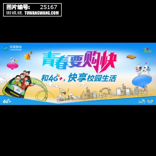 中国移动校园4g活动海报 (编号:25167)