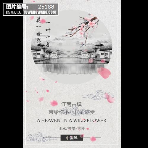 创意中国风休闲旅游宣传海报 (编号:25188)