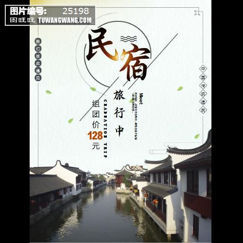 中国传统江南水乡民宿海报 (编号:25198)