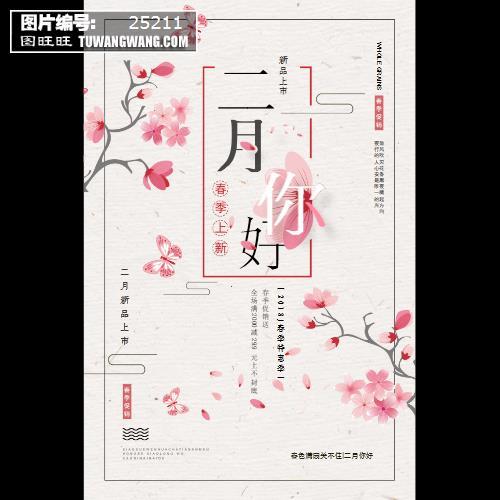 艺小a机台二月机台春季v机台海报(编号:25211)cnc图纸你好图片