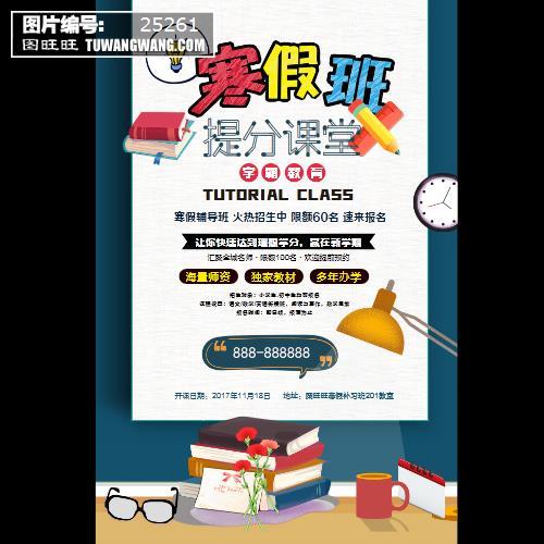 简约卡通寒假班提分课堂招生海报 (编号:25261)