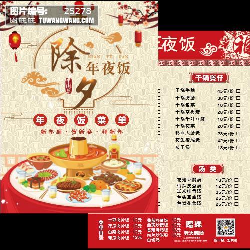 新年除夕年夜饭菜单宣传页 (编号:25278)