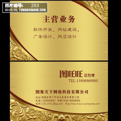 金色欧式花纹装潢名片模板下载