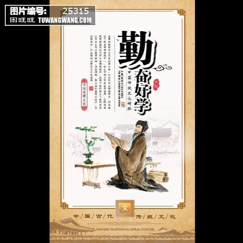 中国传统国学文化展板 (编号:25315)