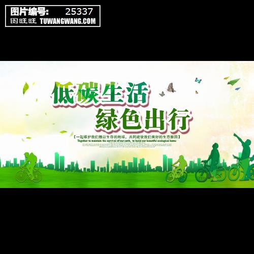 绿色低碳生活公益宣传展板 (编号:25337)