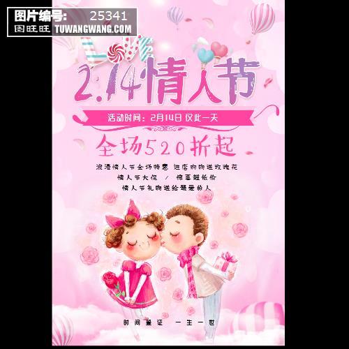 214情人节粉色浪漫手绘插画海报 (编号:25341)