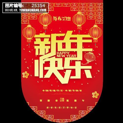 创意红色新年背景新年快乐吊旗 (编号:25354)