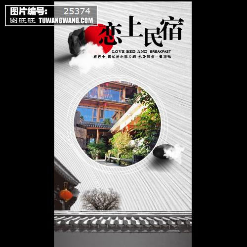 恋上民宿创意海报 (编号:25374)