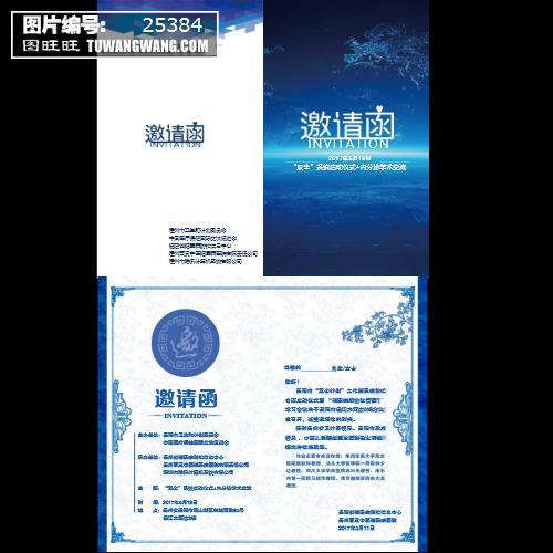 蓝色简约邀请函 (编号:25384)图片