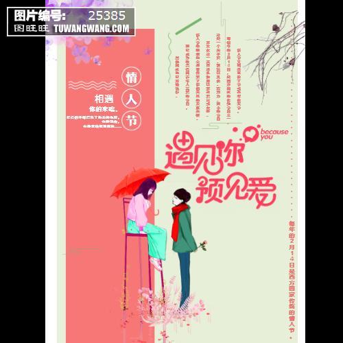 手绘唯美小清新情人节海报 (编号:25385)