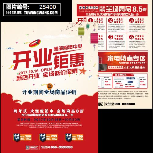 红色喜庆风格开业宣传单 (编号:25400)