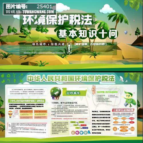 清新环境保护税法基本知识十问党建展板 (编号:25401)