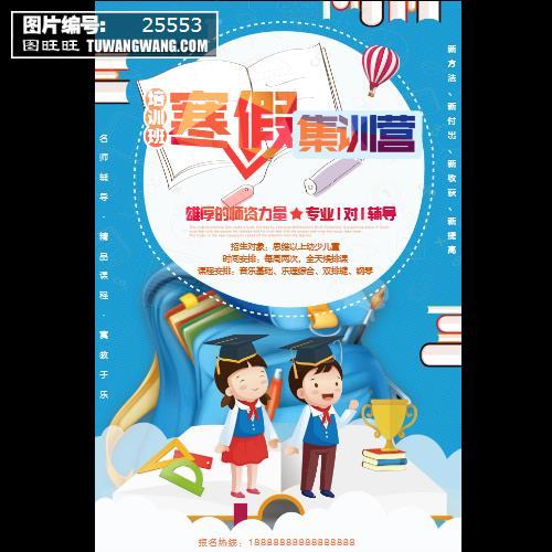 蓝色儿童寒假集训营幼儿培训班招生海报 (编号:25553)