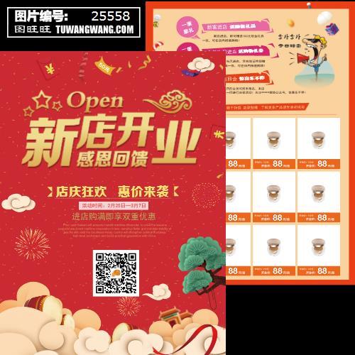 喜庆新店开业宣传单试营业店庆感恩促销单页 (编号:25558)