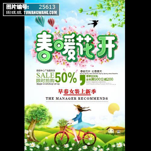 绿色小清新春暖花开春天商场上新促销海报 (编号:25613)