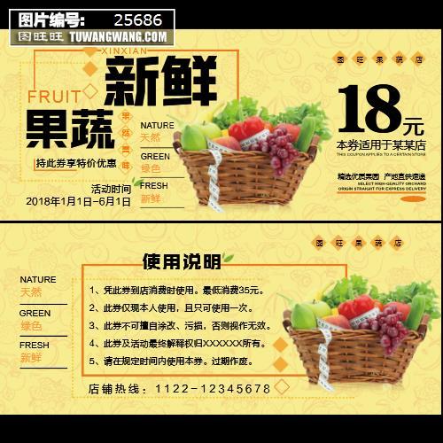 餐饮生鲜蔬菜水果优惠券代金券模板下载 (编号:25686)