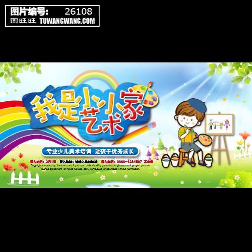 卡通小艺术家培训招生展板 (编号:26108)